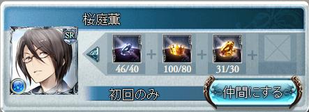 151008桜庭