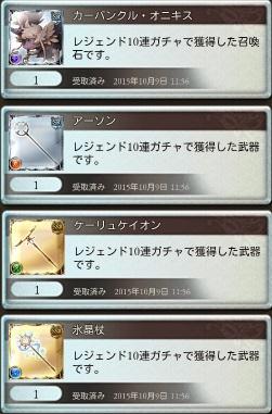 151009れじぇ結果