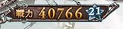 151012戦力