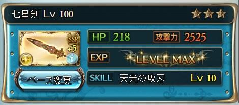 151028七星剣3凸