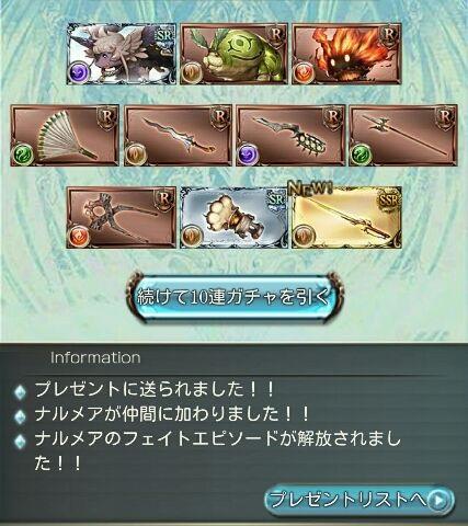 151101れじぇがちゃ10連