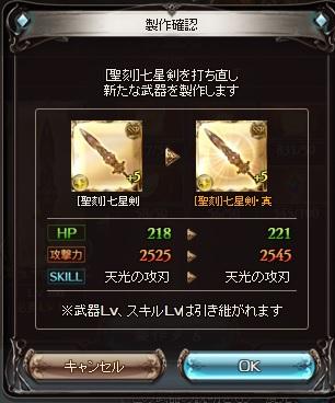 151105剣製作2