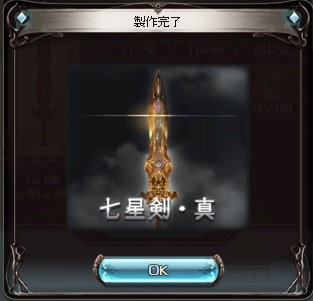 151105剣製作3