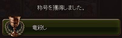 151117竜殺し