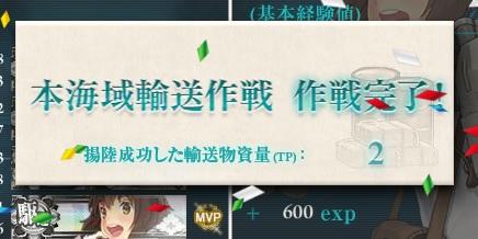 151122作戦終了