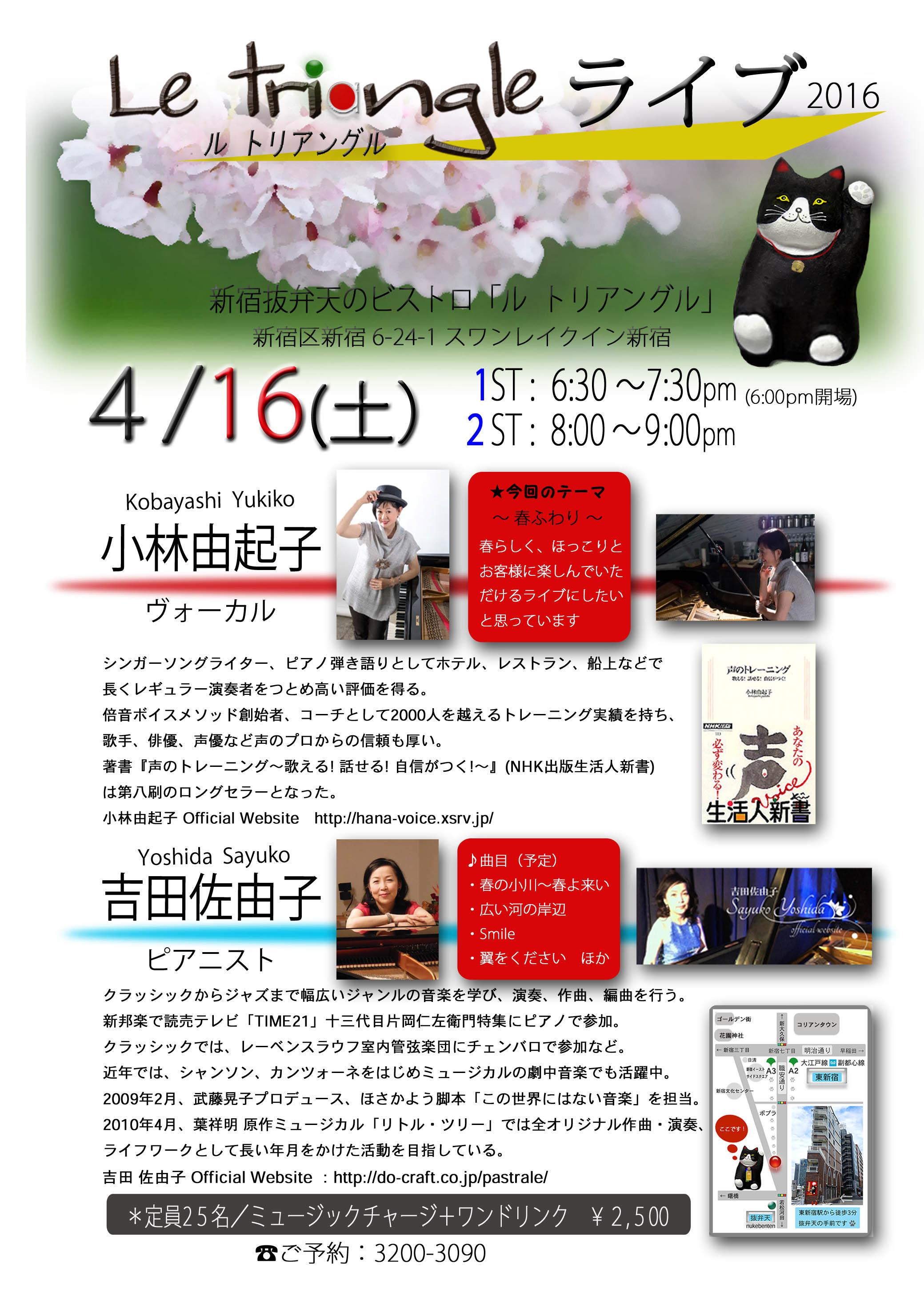 トリアングル ライブ 2016 4月 吉田佐由子&小林由起子③web用