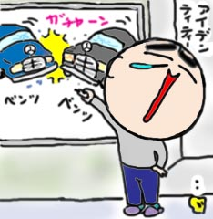 jiko-doitusei.jpg