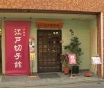 1.錦糸町:江戸切子館-05D 0902qr