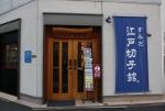 2.錦糸町:江戸切子館-06D 1410qr