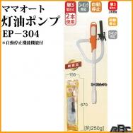 工進 (KOSHIN)の乾電池式ポンプ 「EP304」