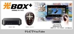 NTT光BOX