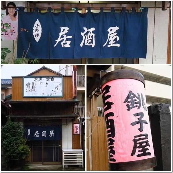 choshiya