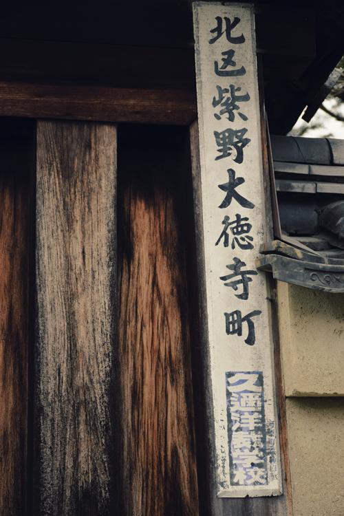 daitokuzi_16_4_8.jpg