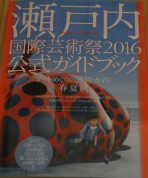 20160319瀬戸芸
