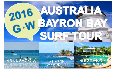 byrontour2016may.png