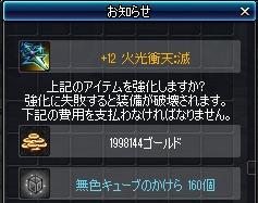 20151128010813dec.png