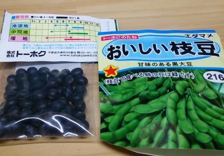枝豆 トーホク