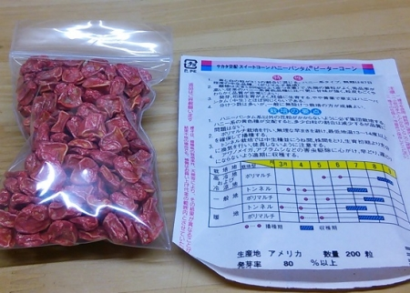 トウモロコシ サカタ お徳用200粒