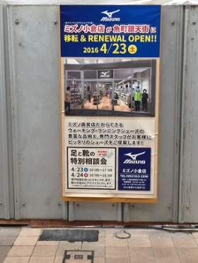 ミズノ小倉店