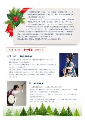 チャリティ-クリスマス2015エンター紹介