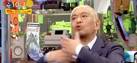 ワイドナショー画像 犬に13発発砲した警察に松本人志が「スタンガンを使えば射殺せずに済んだ」 2015年9月20日