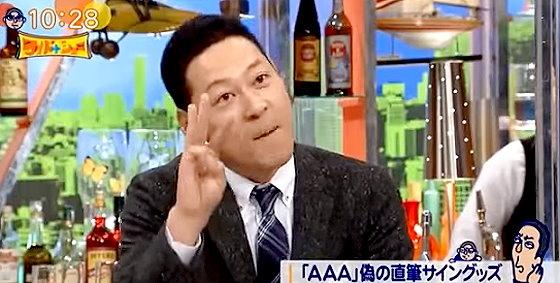 ワイドナショー画像 東野幸治「松本さんの直筆サインは地球上い3枚しかない」 2015年10月25日