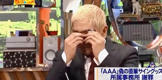 ワイドナショー画像 青木珠菜の「オダ先生に会いたい」にもらい泣きのフリをする松本人志 2015年10月25日