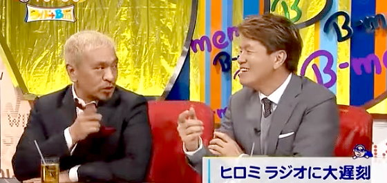 ワイドナショー画像 ラジオの生放送に大遅刻して謝罪したヒロミとそれに共感する松本人志 2015年10月25日