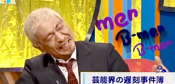 ワイドナショー画像 松本がトチって浜田が舞台に貼り付けにされたアピソードを紹介 2015年10月25日