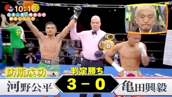ワイドナショー画像 河野公平と亀田興毅のタイトルマッチのニュース映像 2015年10月25日