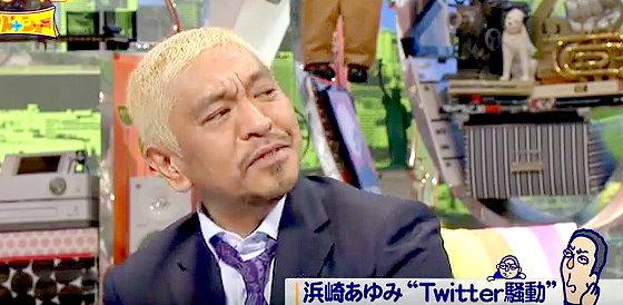 ワイドナショー画像 松本人志「浜崎あゆみのツイッターのやめ方は夜逃げのようで良くない」 2015年11月1日