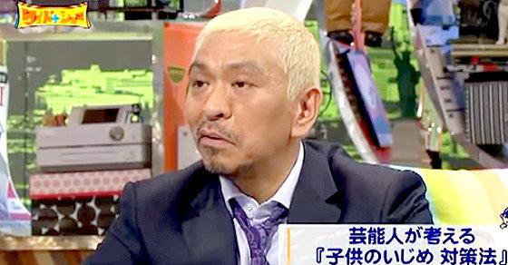 ワイドナショー画像 バラエティー番組での浜田雅功の様子を聞いた松本人志が「BPOに言おう」 2015年11月1日