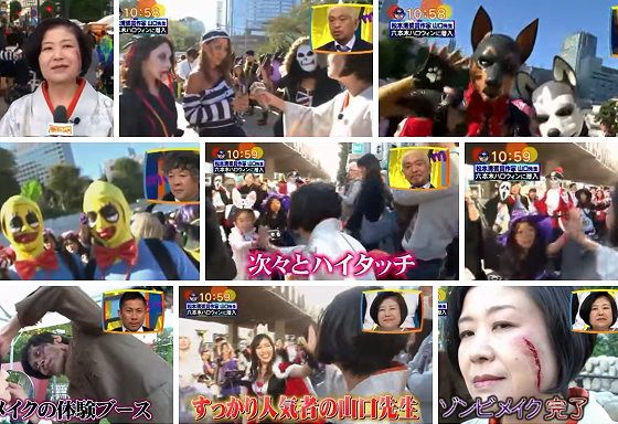ワイドナショー画像 六本木ハロウィンの体験取材をした山口恵以子 楽しいイベントにすっかりご満悦 2015年11月1日