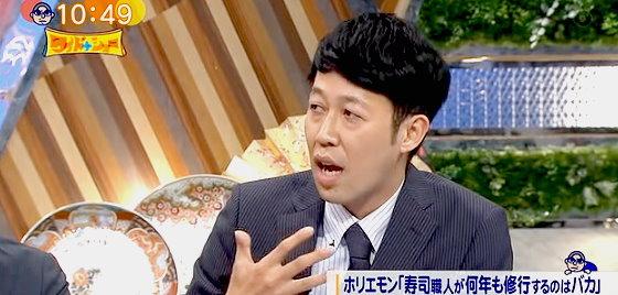 ワイドナショー画像 小籔千豊「寿司職人にとっての修行は義務教育のようなもの」 2015年11月8日