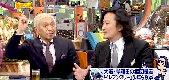 ワイドナショー画像 松本人志 紀里谷和明 現在は暴走行為のイレブンスリーだがイベントとして認めて人に迷惑かけなければ経済効果も見込めて良い 2015年11月8日