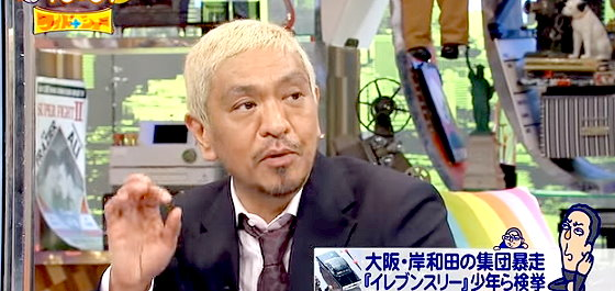 ワイドナショー画像 松本人志 集団暴走行為にイレブンスリーとかっこいい名前をつけてマスコミもそれを認めてしまっている 2015年11月8日