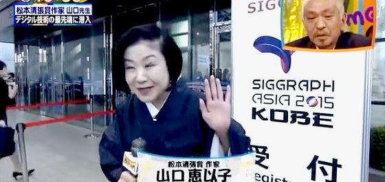 ワイドナショー画像 山口恵以子 神戸で開催れた最新デジタル技術の展示会場の外で最初のあいさつ 2015年11月8日