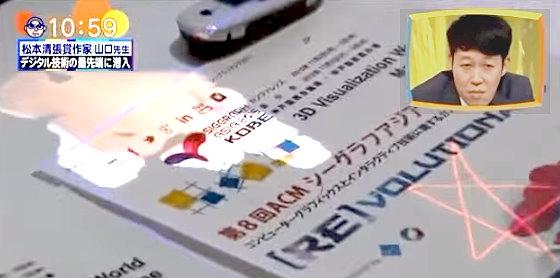 ワイドナショー画像 机の上の原稿を指差すと手が遠隔地の書類の同じ場所に投影されるシステム 2015年11月8日
