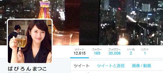ワイドナショー画像 偽ブランド詐欺で逮捕された「ばびろんまつこ」のツイッター 2015年11月15日
