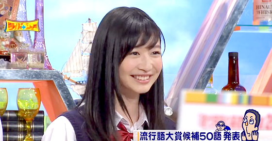 ワイドナショー画像 ワイドナ現役高校生の岡本夏美が気になる流行語は「アゴクイ」 2015年11月15日