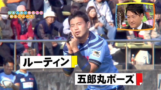 ワイドナショー画像 ユーキャン新語・流行語大賞のノミネートに「五郎丸ポーズ」や「ルーティン」 2015年11月15日