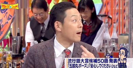 ワイドナショー画像 流行語「プロ彼女」を見た東野幸治が「自分はプロ旦那」 2015年11月15日
