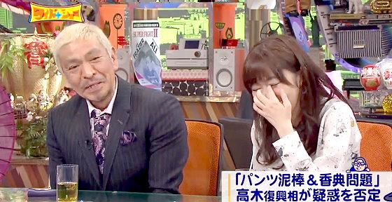 ワイドナショー画像 松本人志が浜田と2人で釣り竿持ってパンツを取りに 2015年11月15日