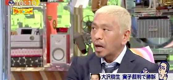ワイドナショー画像 松本人志「喜多嶋舞は太い女。ちょっとひどい。共演NG」 2015年11月22日