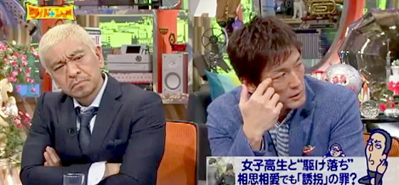 ワイドナショー画像 山口恵以子「駆け落ちではなく家出」 長嶋一茂「恋は盲目とも言う」 2015年11月22日