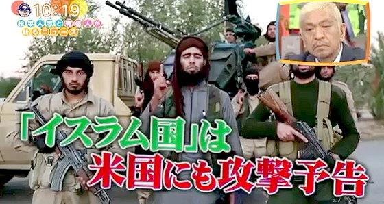 ワイドナショー画像 イスラム国はアメリカにも攻撃を予告 2015年11月22日
