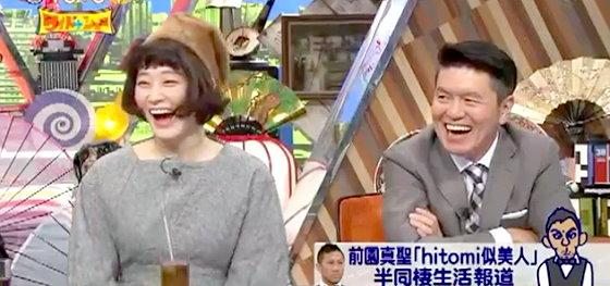 ワイドナショー画像 フライデーのヘタクソな取材にヒロミと水曜日のカンパネラ・コムアイが爆笑 2015年11月29日