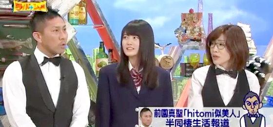 ワイドナショー画像 フライデーの前園さん同棲報道に対して駒井千佳子が「ショボネタ」 2015年11月29日
