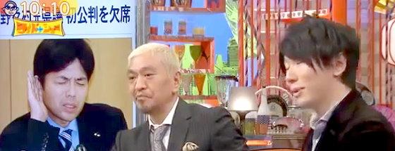 ワイドナショー画像 松本人志 古市憲寿「野々村被告の号泣会見を今見ると辛い」 2015年11月29日
