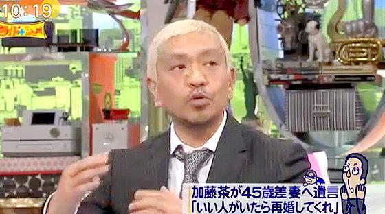 ワイドナショー画像 松本人志 年齢差を考えると加藤茶さんの遺言は正直な気持ち 2015年11月29日